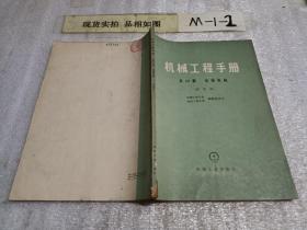 机械工程手册 第68篇 运输机械
