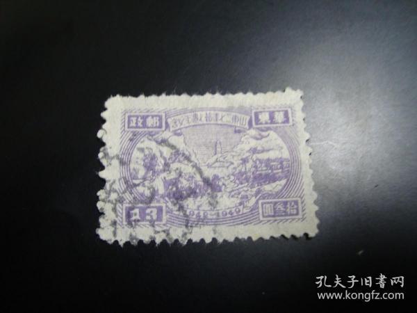 邮票  华东邮政 山东二七建邮七周年纪念   拾叁圆  信销票