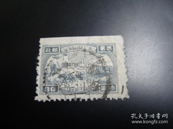 邮票  华东邮政 山东二七建邮七周年纪念   叁拾圆  信销票
