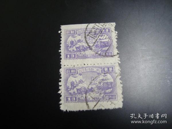 邮票  华东邮政 山东二七建邮七周年纪念   拾叁圆  信销票   两连