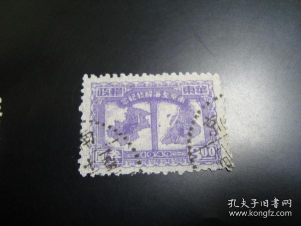 邮票  南京上海解放纪念  叁圆  信销票