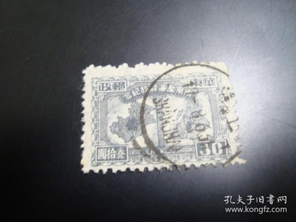 邮票  南京上海解放纪念  叁拾圆  信销票