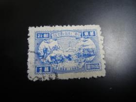 邮票  华东邮政 山东二七建邮七周年纪念   拾捌圆  信销票