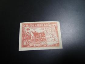 邮票   淮海战役胜利纪念  叁圆  无齿   新票