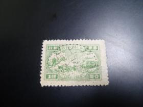 邮票  华东邮政 山东二七建邮七周年纪念   壹圆  信销票  上海 戳