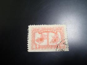 邮票  南京上海解放纪念  壹圆  信销票