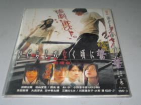 DVD D9 寒蝉鸣泣之时:誓 ひぐらしのなく顷に 誓 (2009)  前田公辉 / 飞鸟凛