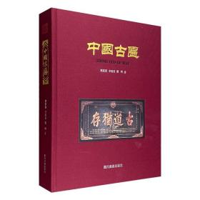 (全新正版塑封现货速发)《中国古匾》