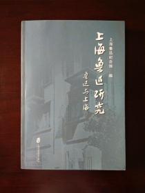 上海鲁迅研究 鲁迅与上海