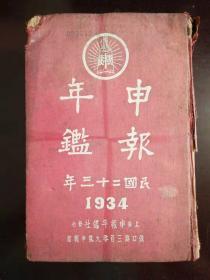申报年鉴 民国二十三年1934年原版