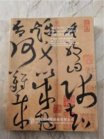 中国古代书画专场 中鸿信2020秋季拍卖会