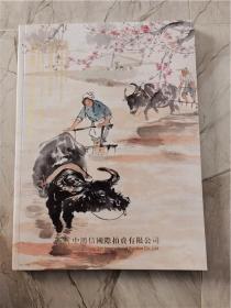 福晖画廊 藏中国书画无底价专场  中鸿信2020秋季拍卖会