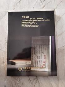 古籍文献 名人手札影像专场 中鸿信2020秋季拍卖会