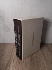 (许渊冲先生题款签名毛边本)莎翁戏剧新译四种(许渊冲手稿版)  签名题款钤印