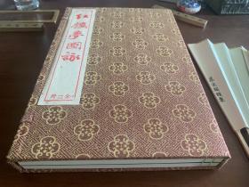红楼梦图咏(宋錦云纹函套 手工宣纸刷印 雕版红印本 线装一函两册)