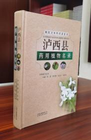 第四次中药资源普查泸西县药用植物名录