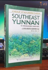 云南东南部有花植物名录