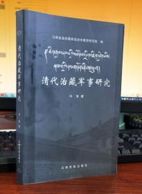清代治藏军事研究