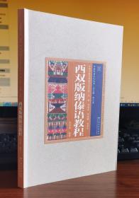 西双版纳傣语教程  (云南少数民族语言文化卷)