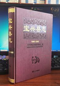宝兴县志:1986-2005【精装现货有封膜】