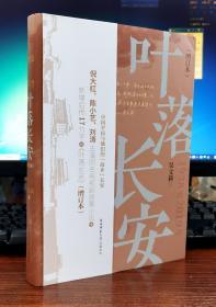 叶落长安:1938-2019(增订本)