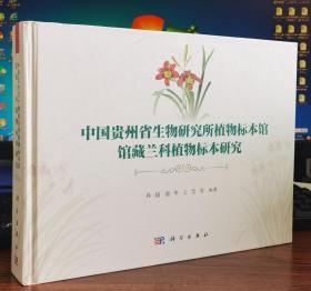 中国贵州省生物研究所植物标本馆馆藏兰科植物标本研究