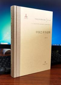 中国艺术学论纲(中国艺术学研究书系:第一辑)