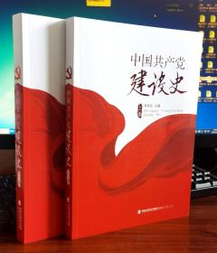 中国共产党建设史(套装 上下册)