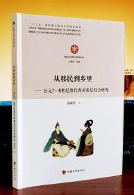 从移民到乡里 (敦煌与丝绸之路研究丛书)
