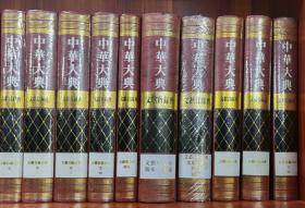 中华大典:文献目录典·古籍目录分典.子(全4册)
