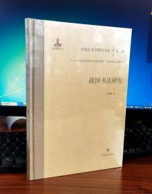 战国书法研究 (中国艺术学研究书系:第一辑)