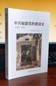 中共福建党的建设史(1926-1949)