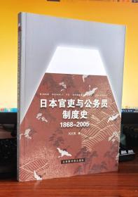 日本官吏与公务员制度史:1868~2005