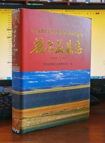 若尔盖县志 : 1989—2005
