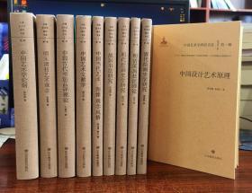 中国艺术学研究书系(全10本)【正版全新现货】