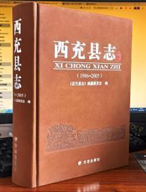 西充县志:1986-2005