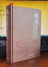 米易县志:1991-2006