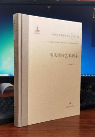 明末清初艺术观念(中国艺术学研究书系:第一辑)