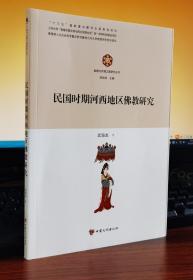 民国时期河西地区佛教研究 (敦煌与丝绸之路研究丛书)