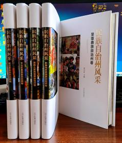 民族自治州风采(全5册)