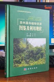山地资源环境与经济发展系列:贵州桑科植物资源图鉴及利用现状