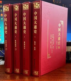中国大通史:全23册【正版全新】