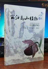 丽江高山植物.【平装】