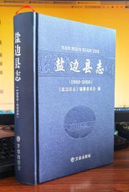 盐边县志:1993-2005【精装现货】