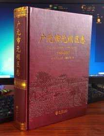 广元市元坝区志:1949-2007【精装正版】