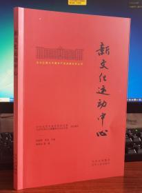 北大红楼与中国共产党创建历史丛书  : 新文化运动中心