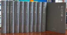 沙汀文集:全10卷