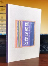 傈僳语教程   (云南少数民族语言文化卷)
