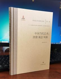 中国当代艺术:图像— 观念 —风格(中国艺术学研究书系:第一辑)