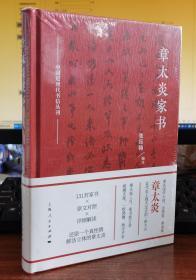 章太炎家书